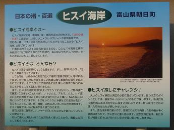 Hisui1